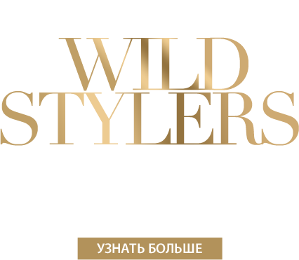 Kristen Dunst sauvage avec les Wild Stylers